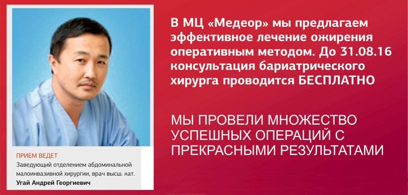 Бесплатный прием хирурга по вопросам хирургического лечения ожирения.