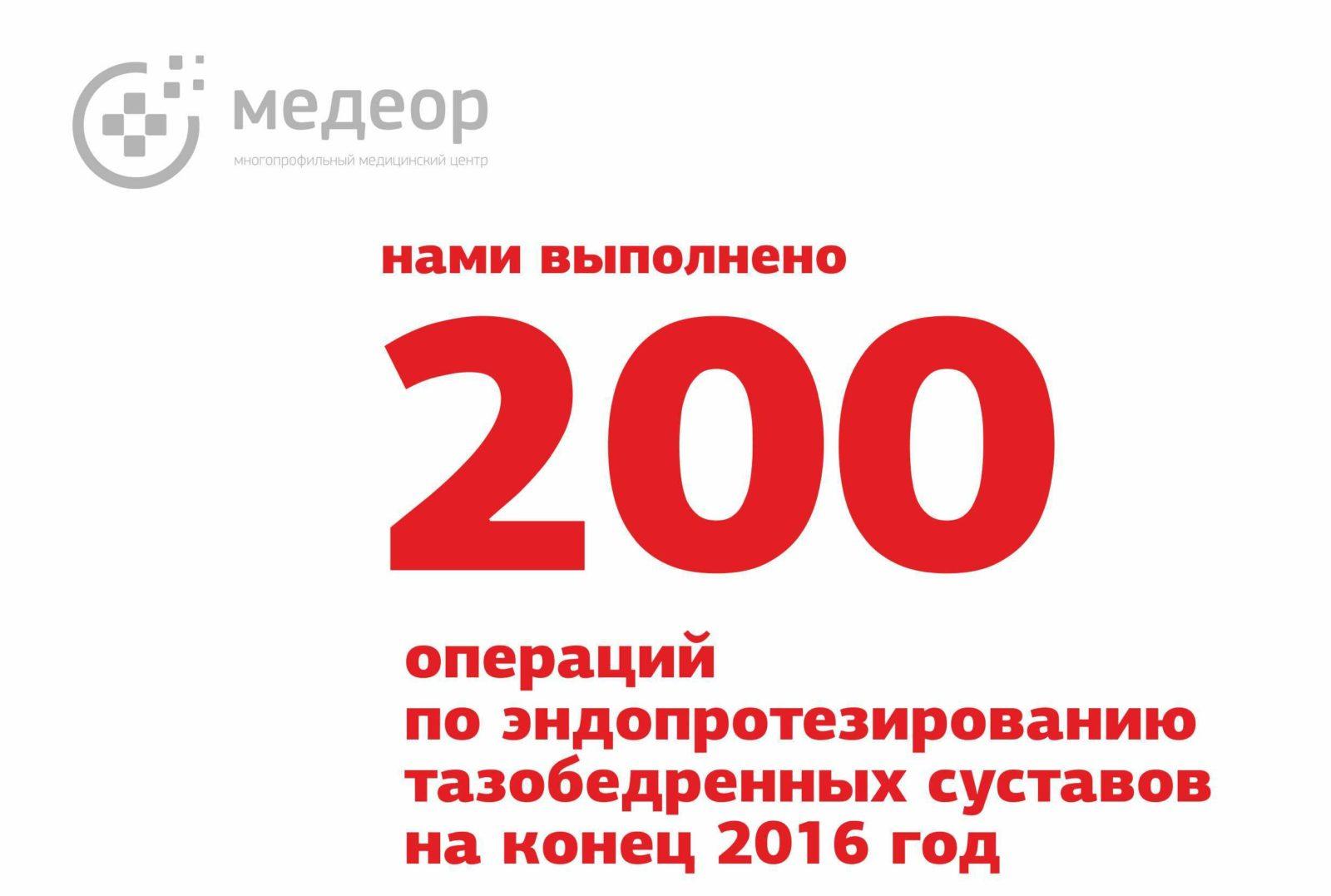 200 эндопротезирований на конец 2016 года!