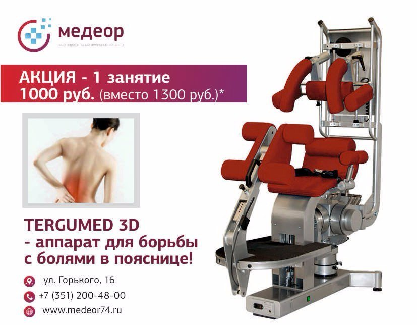 Устранение болей в пояснице без операций!