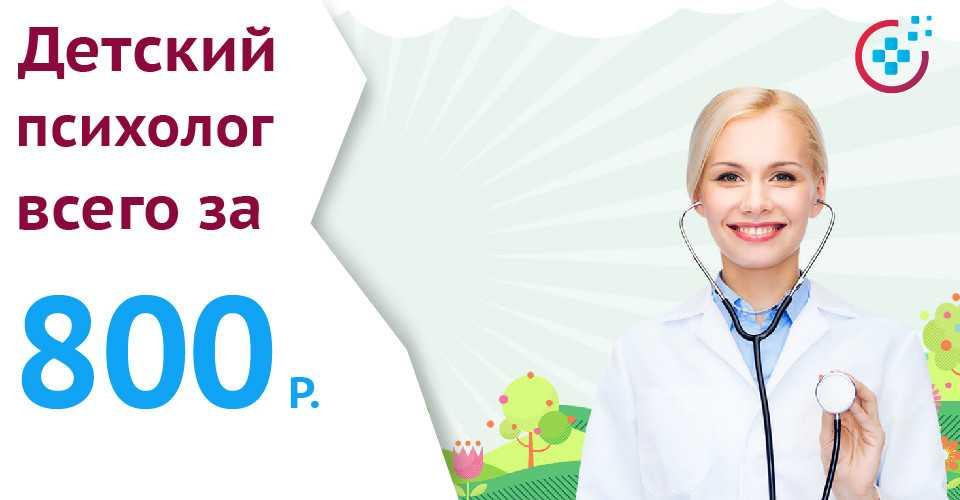"""Консультациия детского психолога в МЦ """"Медеор"""""""