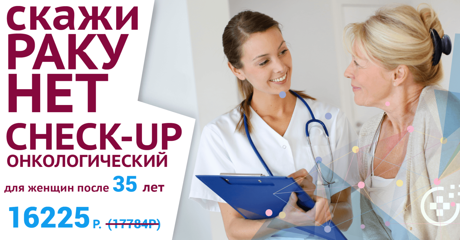 6check-up-rak-after-35-womannewslide