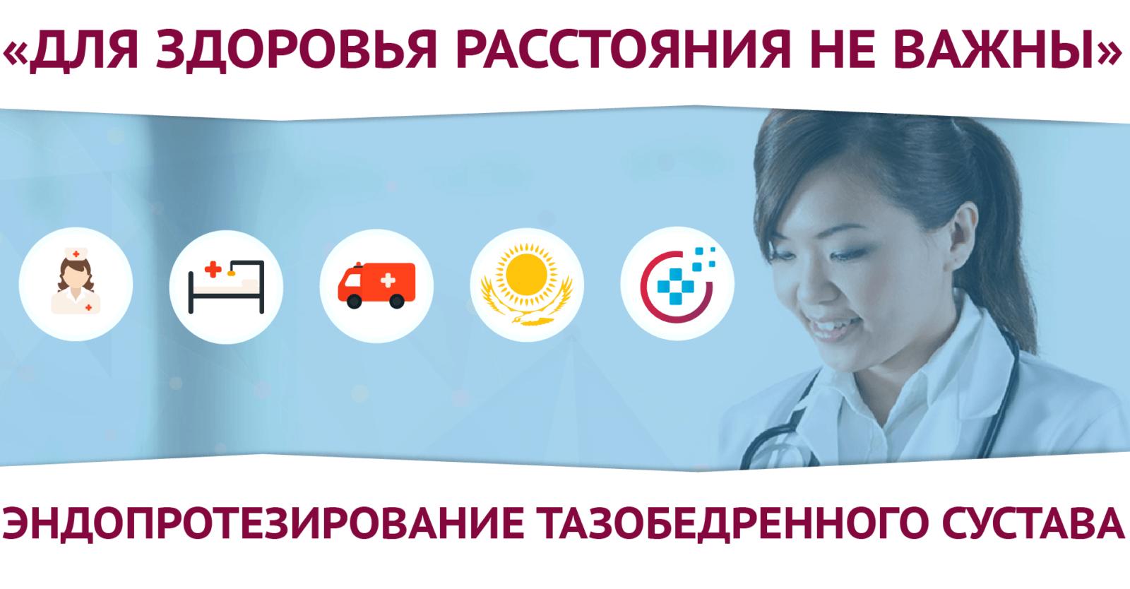 endoprotezirovanie tazobedrennogo sustava Kazahstan