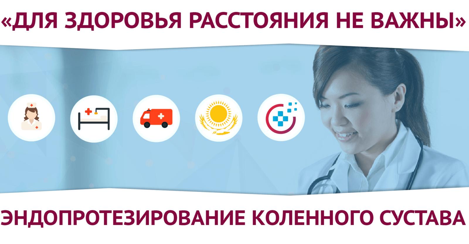 endoprotezirovanie kolennogo sustava kazahstan
