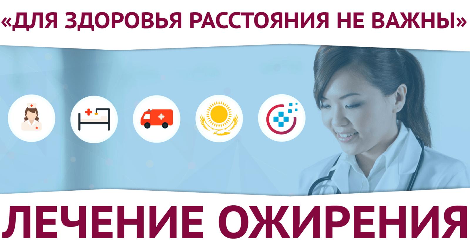 lechenie-ozhireniya-kazahstan