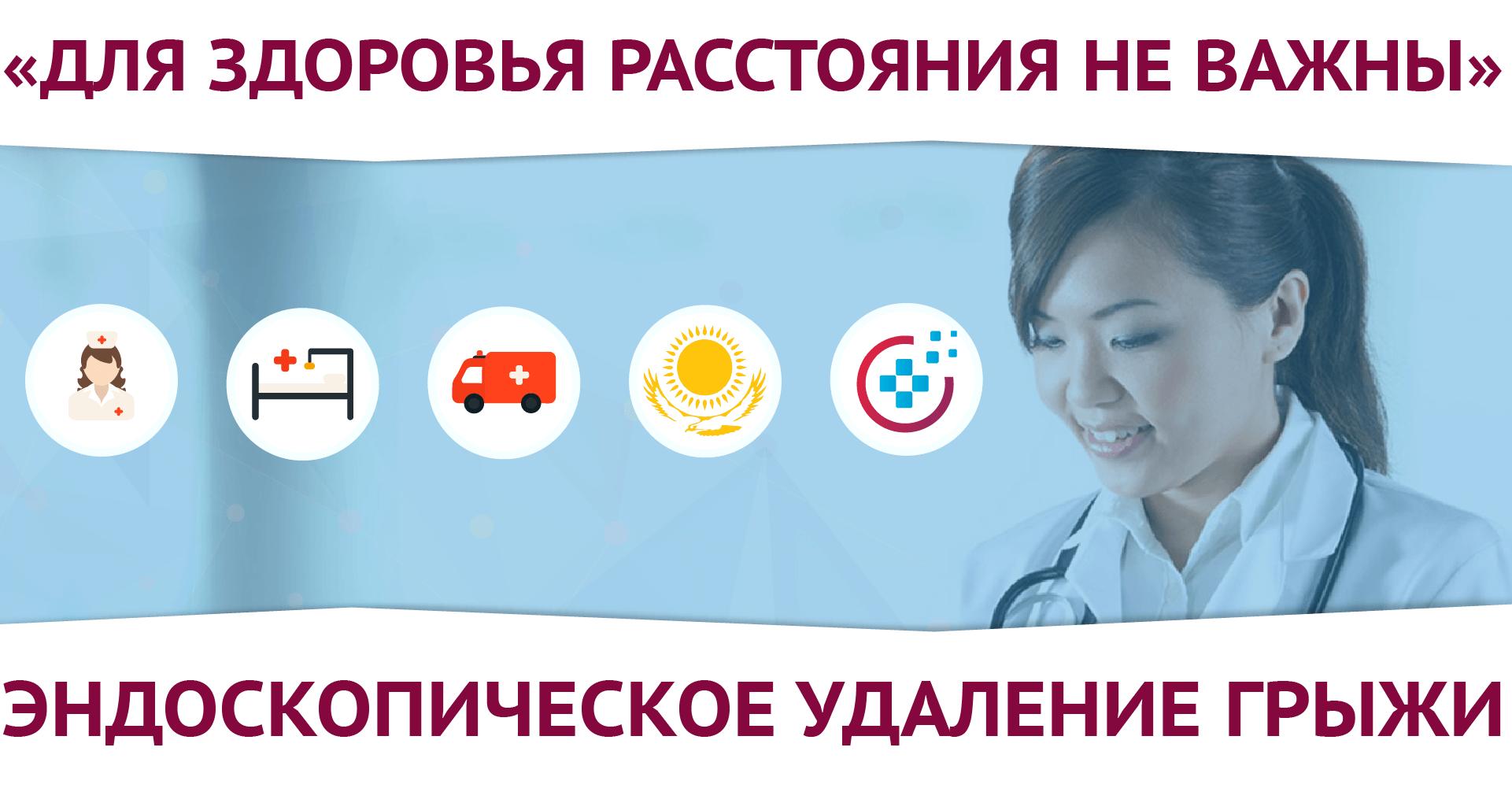 udalenie-gryzhi-kazahstan